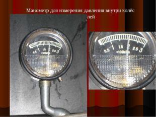 Манометр для измерения давления внутри колёс автомобилей