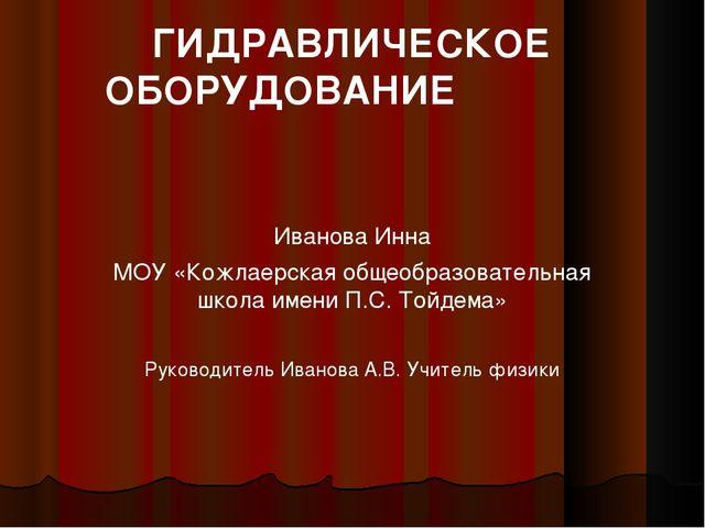 ГИДРАВЛИЧЕСКОЕ ОБОРУДОВАНИЕ Иванова Инна МОУ «Кожлаерская общеобразовательна...