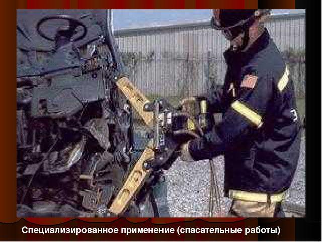 Специализированное применение (спасательные работы)