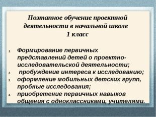 Поэтапное обучение проектной деятельности в начальной школе 1 класс Формирова