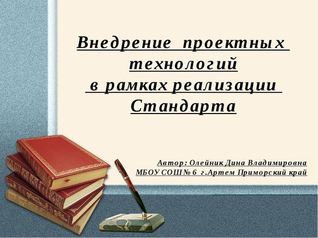 Внедрение проектных технологий в рамках реализации Стандарта Автор: Олейник Д...
