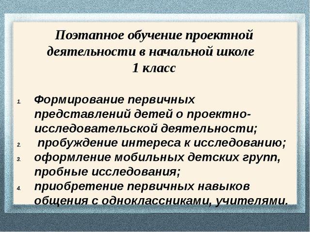 Поэтапное обучение проектной деятельности в начальной школе 1 класс Формирова...
