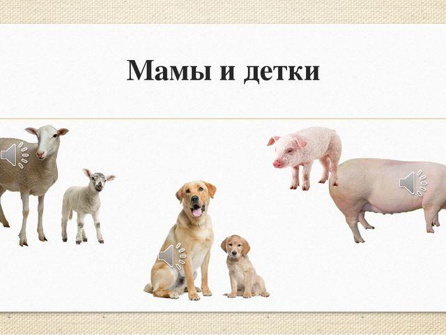 Мамы и детки