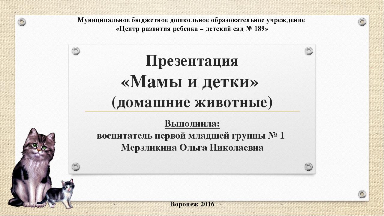 Презентация «Мамы и детки» (домашние животные) Выполнила: воспитатель первой...