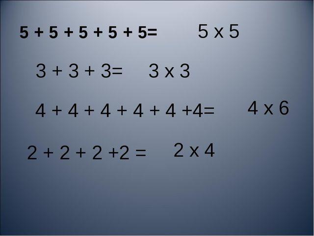 5 х 5 5 + 5 + 5 + 5 + 5= 3 + 3 + 3= 2 + 2 + 2 +2 = 4 + 4 + 4 + 4 + 4 +4= 4 х...
