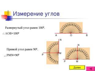 Измерение углов Развернутый угол равен 1800. АОВ=1800 Прямой угол равен 900.