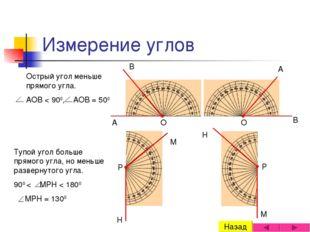 Измерение углов Острый угол меньше прямого угла. AOB < 900, АОВ = 500 Тупой у