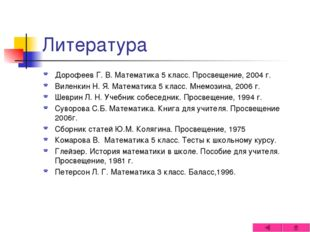 Литература Дорофеев Г. В. Математика 5 класс. Просвещение, 2004 г. Виленкин Н