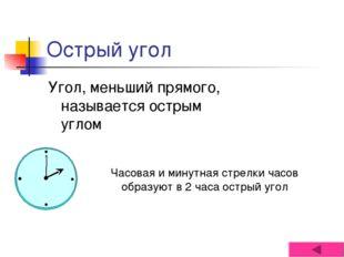 Острый угол Угол, меньший прямого, называется острым углом Часовая и минутная