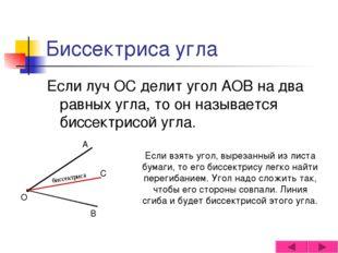 Биссектриса угла Если луч ОС делит угол АОВ на два равных угла, то он называе