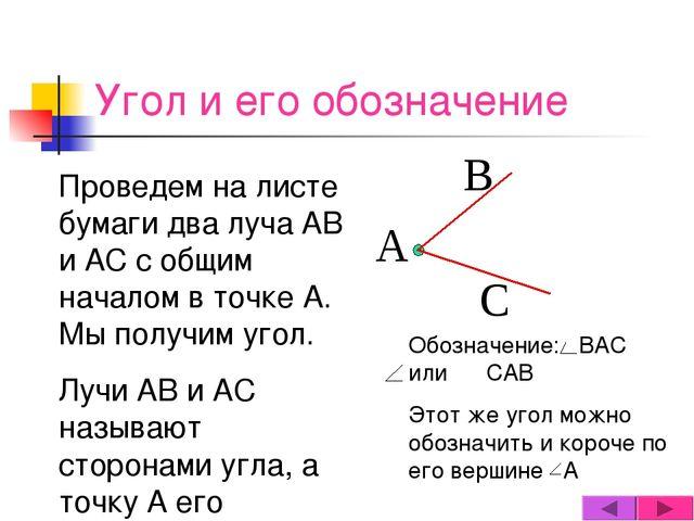 Угол и его обозначение Мы получим угол. Лучи АВ и АС называют сторонами угла,...