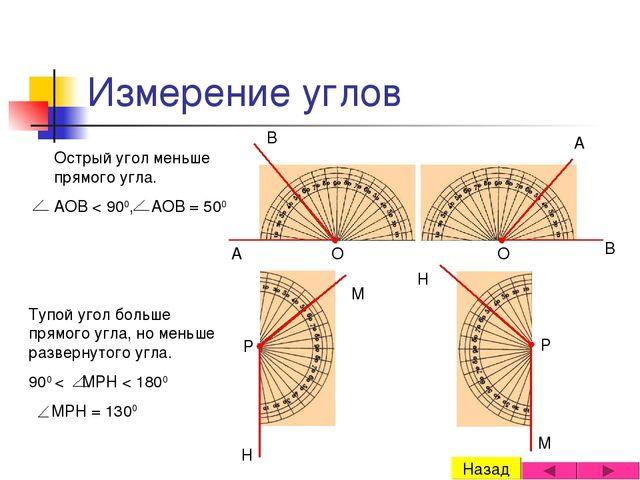 Измерение углов Острый угол меньше прямого угла. AOB < 900, АОВ = 500 Тупой у...