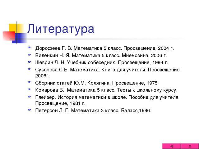 Литература Дорофеев Г. В. Математика 5 класс. Просвещение, 2004 г. Виленкин Н...