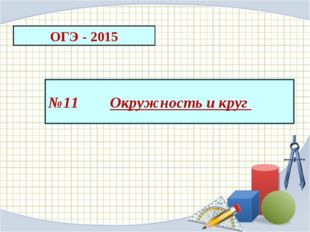 №11 Окружность и круг ОГЭ - 2015
