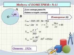 Повторение (6) Ответ: 192π Дуга сектора равна 8π. Найти площадь сектора. 30⁰