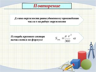 Длина окружности равна удвоенному произведению числа π на радиус окружности П
