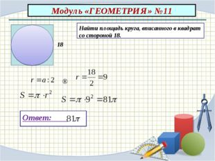 Ответ: Найти площадь круга, вписанного в квадрат со стороной 18. 18 ⇒ Модуль