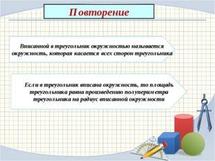 Повторение Если в треугольник вписана окружность, то площадь треугольника рав