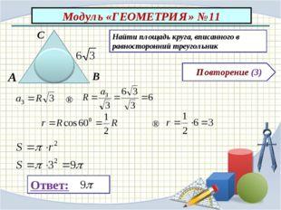 Повторение (3) Ответ: Найти площадь круга, вписанного в равносторонний треуго