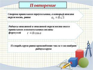 Сторона правильного треугольника, в который вписана окружность, равна Радиусы