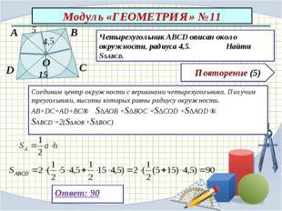 Модуль «ГЕОМЕТРИЯ» №11 Повторение (5) Ответ: 90 Четырехугольник АВСD описан о