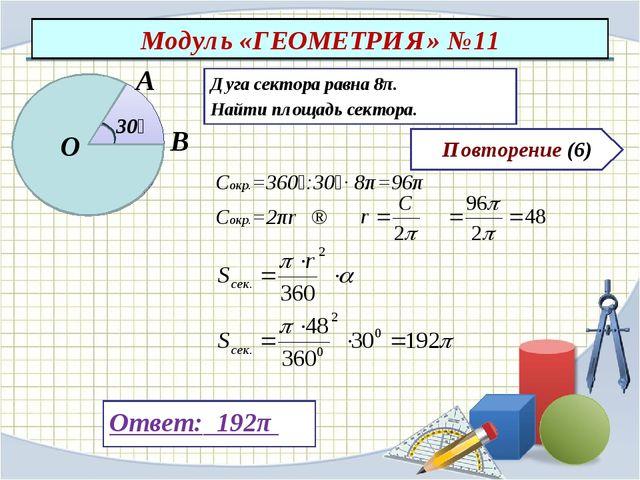 Повторение (6) Ответ: 192π Дуга сектора равна 8π. Найти площадь сектора. 30⁰...