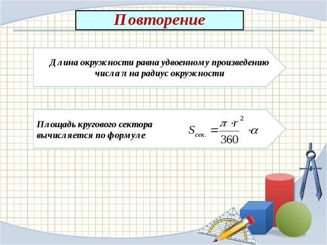 Длина окружности равна удвоенному произведению числа π на радиус окружности П...