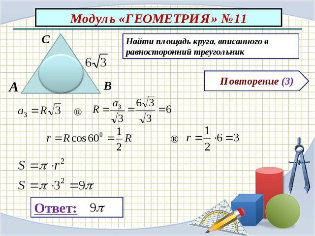 Повторение (3) Ответ: Найти площадь круга, вписанного в равносторонний треуго...