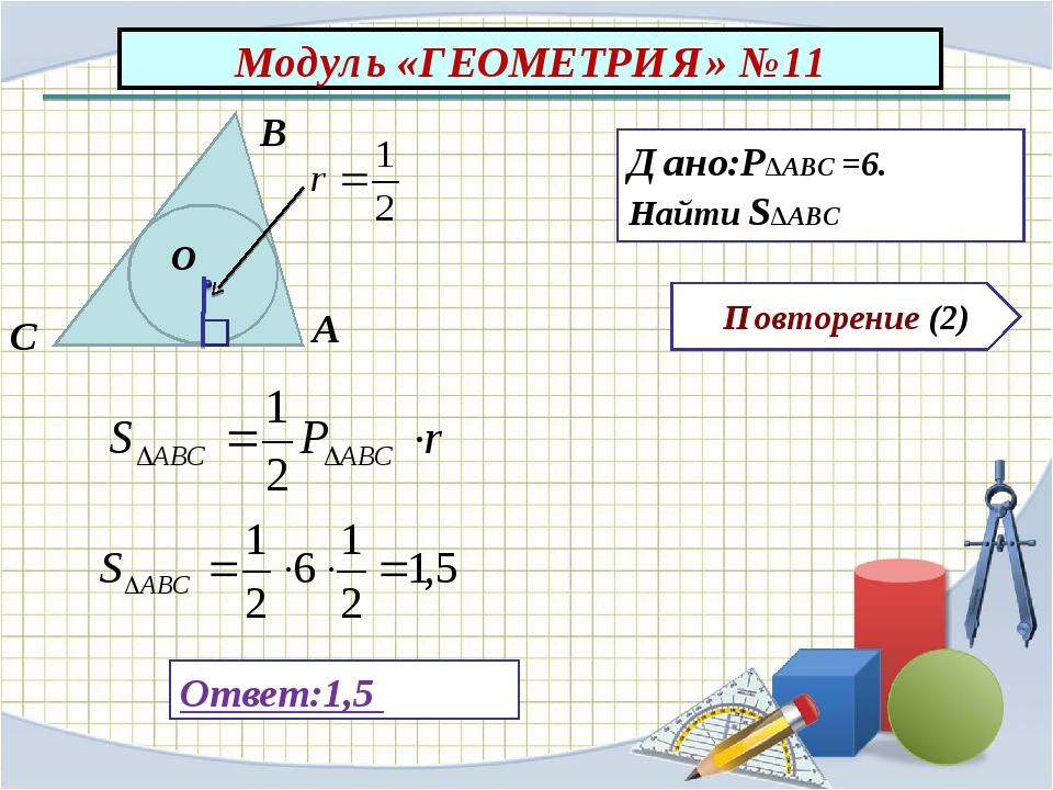 Модуль «ГЕОМЕТРИЯ» №11 Повторение (2) Ответ:1,5 Дано:P∆ABC =6. Найти S∆ABC В...