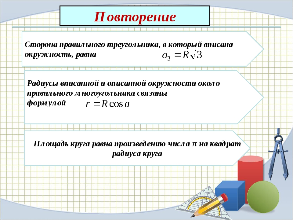 Сторона правильного треугольника, в который вписана окружность, равна Радиусы...