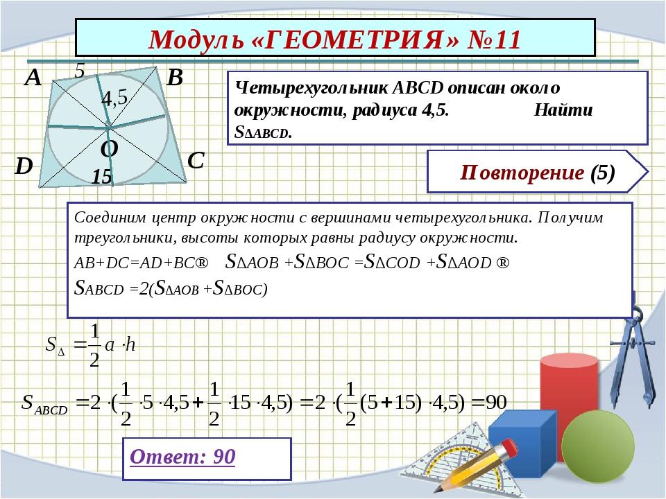 Модуль «ГЕОМЕТРИЯ» №11 Повторение (5) Ответ: 90 Четырехугольник АВСD описан о...