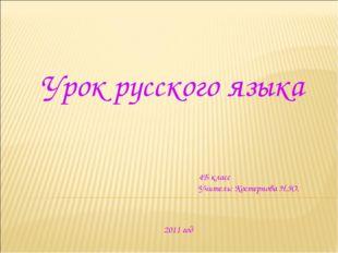 Урок русского языка 4Б класс Учитель: Костернова Н.Ю. 2011 год