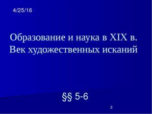 2. «Читательская революция» Благодаря распространению грамотности в XIX в. пр