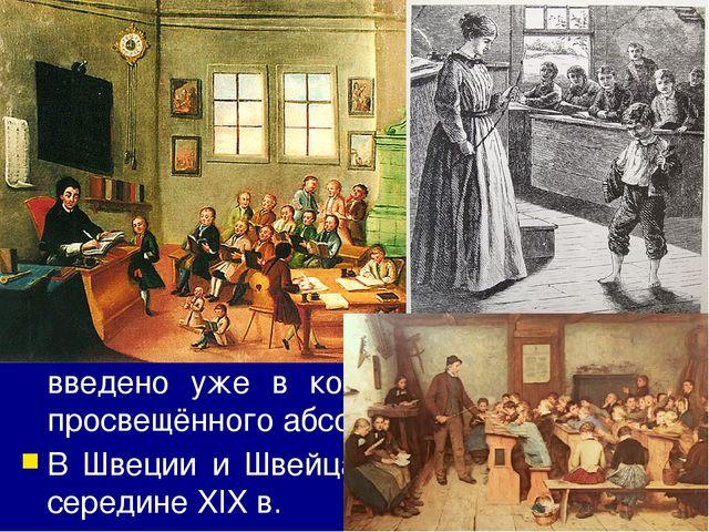 Во многих штатах США существовало бесплатное начальное образование, но оно н...