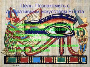 Цель: Познакомить с декоративным искусством Египта Задачи: 1. Сформировать пр