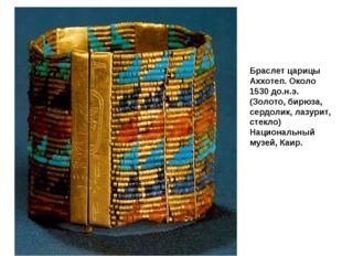 Браслет царицы Аххотеп. Около 1530 до.н.э. (Золото, бирюза, сердолик, лазурит