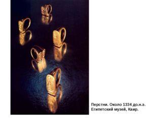 Перстни. Около 1334 до.н.э. Египетский музей, Каир.
