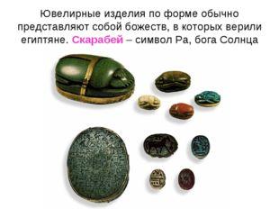 Ювелирные изделия по форме обычно представляют собой божеств, в которых верил