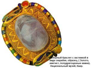 Наборный браслет с застежкой в виде скарабея, образец. ( Золото, аметист, пол
