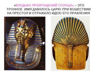 «ВЛАДЫКА ПРЕВРАЩЕНИЙ СОЛНЦА» – ЭТО ТРОННОЕ ИМЯ ДАВАЛОСЬ ЦАРЮ ПРИ ВОШЕСТВИИ Н