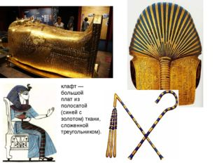 клафт — большой плат из полосатой (синей с золотом) ткани, сложенной треуголь
