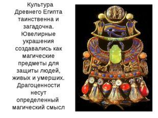 Культура Древнего Египта таинственна и загадочна. Ювелирные украшения создав