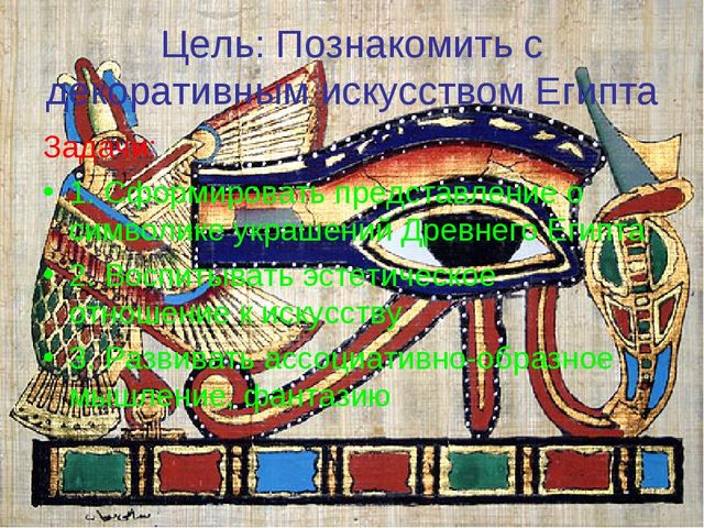 Цель: Познакомить с декоративным искусством Египта Задачи: 1. Сформировать пр...