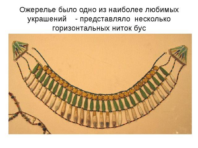 Ожерелье было одно из наиболее любимых украшений - представляло несколько гор...