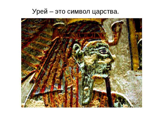 Урей – это символ царства.