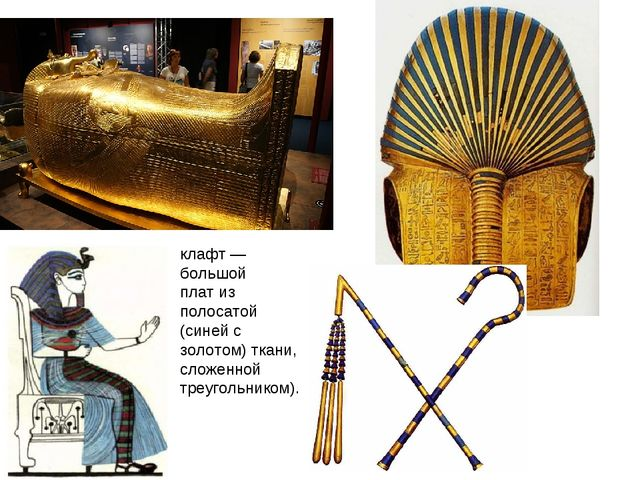 клафт — большой плат из полосатой (синей с золотом) ткани, сложенной треуголь...