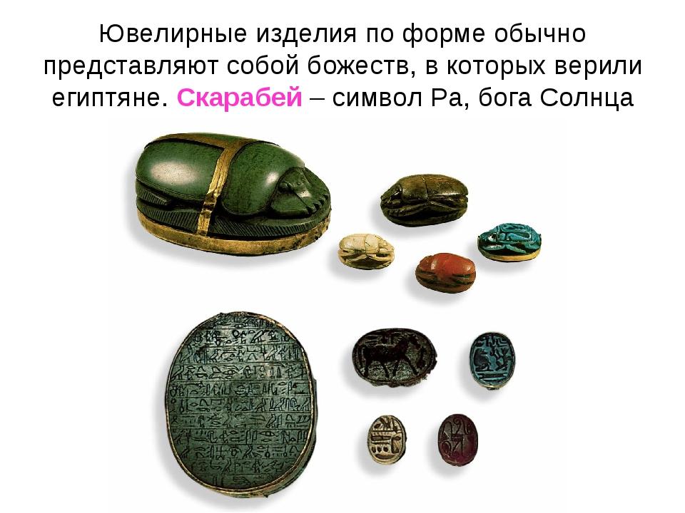 Ювелирные изделия по форме обычно представляют собой божеств, в которых верил...
