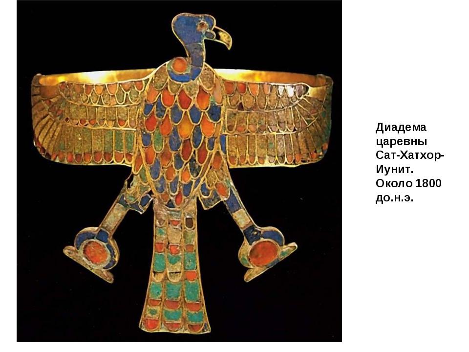 Диадема царевны Сат-Хатхор-Иунит. Около 1800 до.н.э.