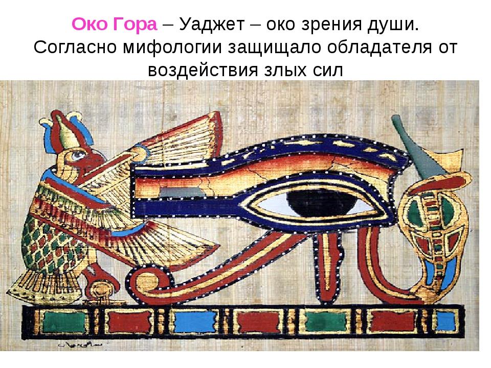 Око Гора – Уаджет – око зрения души. Согласно мифологии защищало обладателя о...