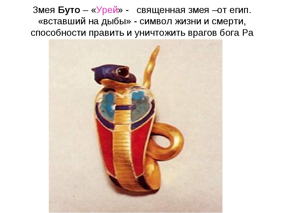 Змея Буто – «Урей» - священная змея –от егип. «вставший на дыбы» - символ жиз...